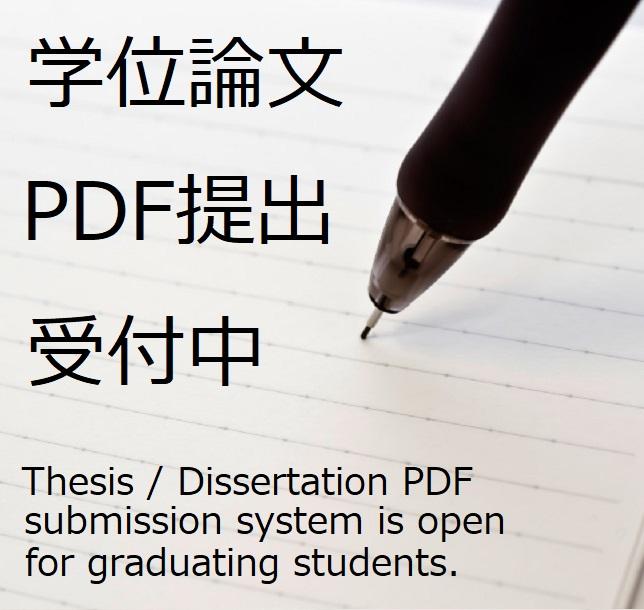 論文PDF受付中