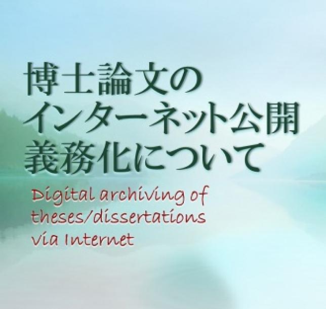 博士論文のインターネット公開について